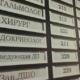 Почему на весь Нововятский район нет детского аллерголога?