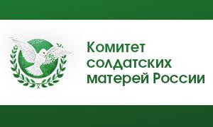 скоро приеду, комитет солдатских матерей в новосибирске край, Шипуновский район