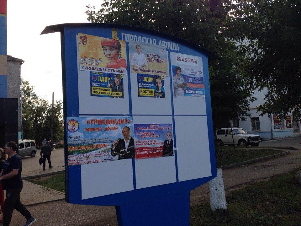 выборы афишки