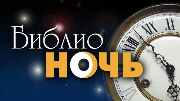 Библионочь-2017 в Москве