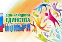 В День народного единства взрослых и детей ждут на праздничные концерты