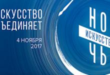 Нововятичей приглашают присоединиться к всероссийской акции «Ночь искусств-2017»