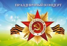 «Песни Победы» исполнят коллективы и солисты Дома культуры «Россия»