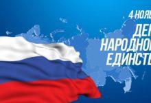 Дом культуры «Россия» приглашает на концертную программу, посвященную Дню народного единства