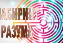 В ДК «Россия» состоится шестая игра «Лабиринт разума»