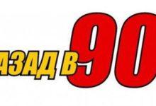 В ДК «Россия» пройдет вечеринка 90-х