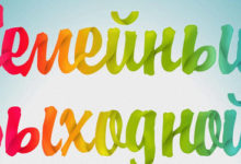 Дом культуры «Россия» приглашает на «Семейный выходной»