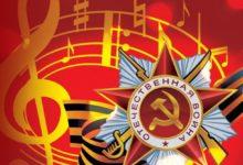 У Дома культуры «Россия» прозвучат песни Победы