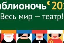 В микрорайоне ЛПК состоится всероссийская акция «Библионочь-2019»