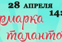 В ДК «Россия» состоится праздничный концерт «Ярмарка талантов»
