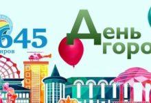 Нововятичи отметят День города на стадионе «Россия»