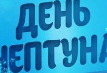 В «Культурном дворике» отпразднуют «День Нептуна»