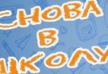 Нововятских школьников приглашают на праздник