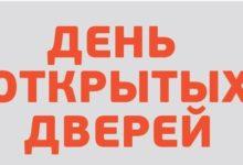 Дом культуры «Россия» приглашает на «День открытых дверей»