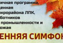 В микрорайоне ЛПК пройдет пройдет праздник «Осенняя симфония»
