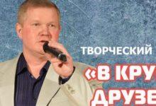 ДК «Россия» приглашает провести пятничный вечер в «Кругу друзей»