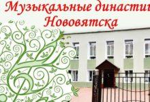 В Нововятске пройдет концерт музыкальных династий