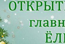 ДК «Россия» приглашает на открытие главной ёлки Нововятского района