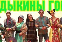В Нововятске состоится отчётный концерт «Кудыкиных гор»