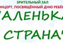 В Нововятске отметят День ребенка