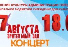 В Нововятске пройдет концерт «Молодежный микс»